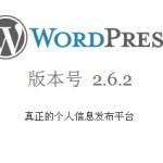 WordPress 真正的个人信息发布平台