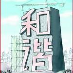 """亲历深圳新闻网的""""和谐社会"""""""
